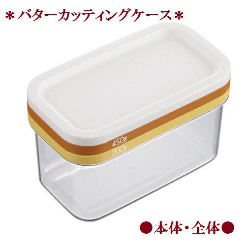 【送料無料】バターカッティングケース(代引き不可)