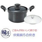 【送料無料】味名人炊飯鍋5合炊きAM-S20W(代引き不可)