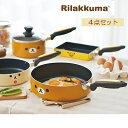 【送料無料】リラックマ キッチンフルセット4P(代引き不可商品)