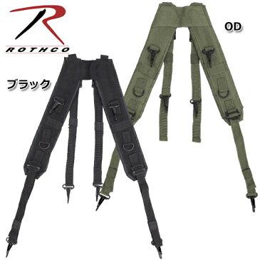 セール中 ROTHCO USタイプ H型サスペンダー 【7045 OD】【7046ブラック】