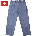 スイス軍 デニムパンツ バックベルトタイプ USED【ブルー】オーバーパンツ ワイド ストレート 太め メンズ ズボン シンチバック 軍物 実物 本物