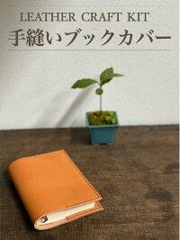 【動画付き】レザークラフトキット手縫いブックカバー製作キット(文庫本)