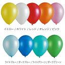 レギュラーカラー風船 9インチ 100個入り【バルーン】【イベント・装飾・飾り付け・デコレーション】
