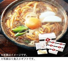 味噌煮込みうどん(生)フレッシュギフト【3食入り】(名古屋名物)