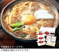 味噌煮込みうどん(冷凍)ギフト【3食入り】(名古屋名物)