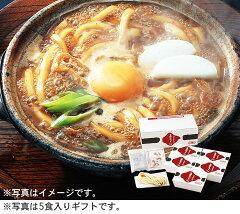 味噌煮込みうどん(冷凍)ギフト【5食入り】(名古屋名物)