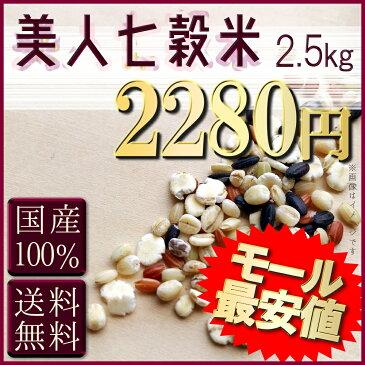 国産雑穀米 美人七穀米2500g 送料無料 2.5kg 岡山県産100% 大麦 もち麦 発芽米 青大豆 赤米 黒米 etc 最安値 1kg 2kg 安い