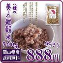 ★クーポン利用で21%オフ★岡山県産 美人雑穀米900g ポ...