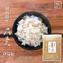 令和元年 新麦 国産大麦(丸麦) 950g もち麦の代わりに 送料無用 安い お試し おすすめ ポイント消化 ぽっきり 岡山県産100% ダイエット健康美容