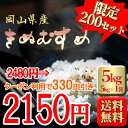 ★クーポン利用で最安値2,150円★ 新米 お米 安い 30...