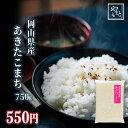 令和元年 新米 岡山県産あきたこまち 750g ポイント消化 ぽっきり 安い 訳あり お試し お米 安い 送料無料 一等米 1kg 以下 メール便