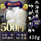 ポイント消化ぽっきり安いお試し新米お米30年度北海道産ゆめぴりか450g送料無料最安値一等米1kg以下ブランド米最安値