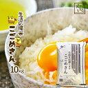こごめさん 10kg 送料無料 お米 安い 生活応援米 西日本産 10キロ 北海道沖縄離島は追加送料 業務用