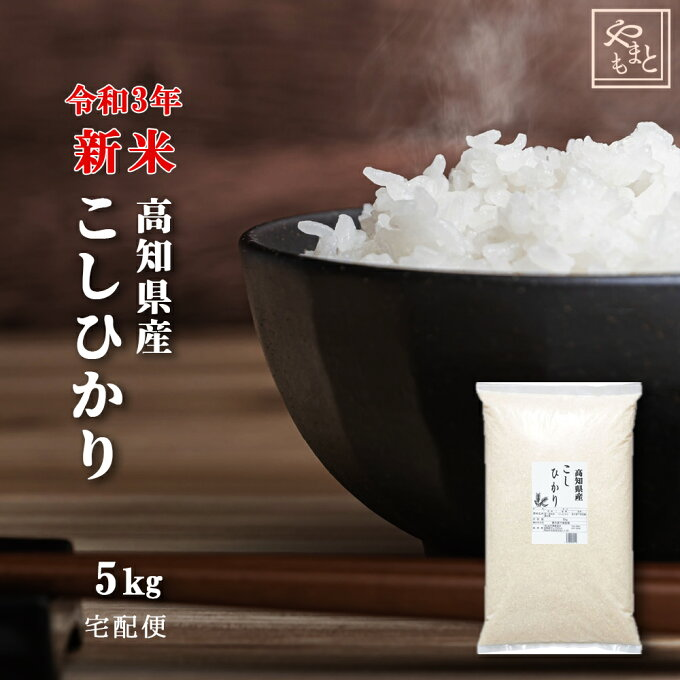 お米 新米 送料無料 令和3年 高知県産こしひかり 5kg(5kg×1袋) コシヒカ...