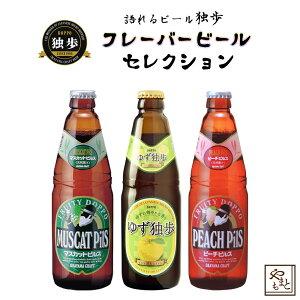 ギフト/贈答 ビール ギフトセット 飲み比べ 詰め合わせ 独歩ビール フレーバービール3種セット 地ビール 発泡酒 ピーチ・マスカット・ゆず フルーツビール 北海道・沖縄・離島は送料がかかります