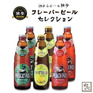 ギフト/贈答 ビールセット 飲み比べ 詰め合わせ 独歩ビール フレーバービール3種×2本セット 地ビール 発泡酒 ピーチ・マスカット・ゆず フルーツビール 北海道・沖縄・離島は送料がかかります