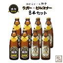 ギフト/贈答 ビール ギフトセット 飲み比べ 詰め合わせ 独歩ビール ピルスナー・雄町米ラガー8本セット 地ビール 日本酒造り 吟醸酒 北海道・沖縄・離島は送料がかかります