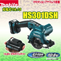 マキタ充電式マルノコHS301DSH02P23Sep15