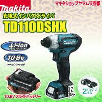 マキタ充電式インパクトドライバーTD110DSHX02P23Sep15
