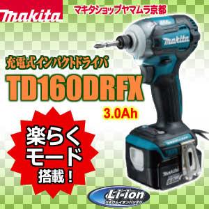 マキタ インパクトドライバ 14.4v マキタ 充電式インパクトドライバ TD160DRFX (3.0Ah):マキタショップヤマムラ京都