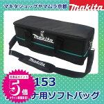 マキタクリーナ用ソフトバッグA-67153