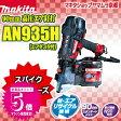 90mm高圧エア釘打 AN935H (エアダスタ付) 【送料無料】 ※北海道・沖縄は送料別途864円頂きます。
