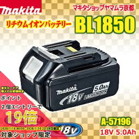 マキタ電動工具18V【高容量5.0Ah】スライド式バッテリーリチウムイオンBL1850A-57196