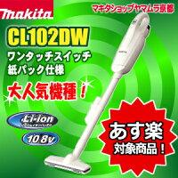 マキタコードレス掃除機掃除機充電式クリーナー10.8V紙パック式で大人気!CL102DW