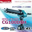 マキタ 充電式コキングガン CG100DSHスライド式バッテリ10.8V リチウムイオン1.5Ah