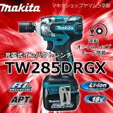 マキタ インパクトレンチ 18V 充電式インパクトレンチ TW285DRGX (6.0Ah)