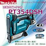 マキタ10.8Vリチウムイオン充電式ピンタッカPT354DSH(バッテリBL1015・充電器DC10SA・ケース付)