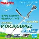 マキタ 充電式草刈り機 充電式草刈機 MUR365DPG2[Uハンドル](6.0Ah)18V×2本=36V
