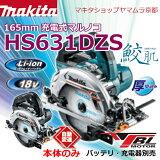 165mm 充電式マルノコ HS631DZS 18V(6.0Ah)本体のみ(バッテリ・充電器・ケース別売)
