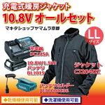 マキタ充電式暖房ジャケットCJ204オールセット【LLサイズ】(10.8V/1.5Ahバッテリ・充電器DC10SA付)
