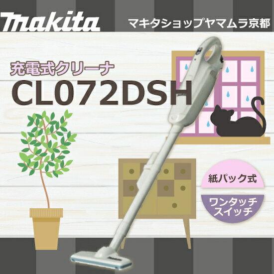 マキタコードレス掃除機掃除機充電式クリーナCL072DSH