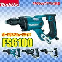 マキタボード用スクリュードライバFS6100
