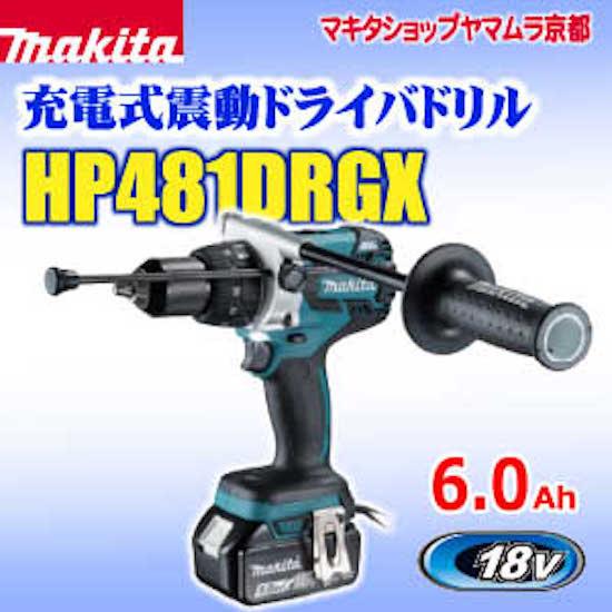 震動ドライバドリル 18v  マキタ 充電式震動ドライバドリル HP481DRGX (6.0Ah)   :マキタショップヤマムラ京都