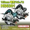 165mm電気マルノコHS6301(チップソー付)