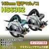 165mm電子マルノコHS6302(チップソー付)