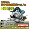 165mm電子造作用精密マルノコHS6402(チップソー付)