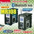 マキタ 充電式ラジオ MR108 (本体のみ,バッテリ,充電器別売)