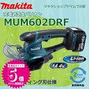 (自社企画エントリーで合計9倍)マキタ充電式 芝生バリカン MUM602DRF14.4V 刈込幅160mmバッテリー・充電器セット