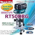 充電式トリマRT50DRG(6.0Ah)