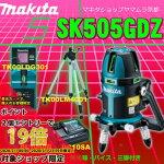 マキタ充電式屋内・屋外兼用墨出し器SK505GDZ/BL1040B/DC10SA/TK00LDG301/TK00LM4001バッテリー・充電器・受光器(バイスセット)・三脚5点セット
