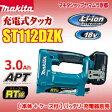 マキタ 釘打機 マキタ 充電式 タッカ ステープルRT線専用 18V 3.0Ah ST112DZK 本体+ケース付(バッテリ・充電器別売り)