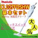 マキタ コードレス 掃除機 充電式クリーナーCL107FDSHW 基本セット 【楽ギフ_包装】 【楽ギフ_のし宛書】【あす楽】