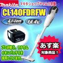 マキタ 高機能フィルタ仕様! マキタ 掃除機 リチウムイオン充電式クリーナーCL140FDRFW【あす楽】【楽ギフ_包装】【楽ギフ_のし宛書】