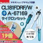 マキタ掃除機高機能フィルタ仕様!マキタコードレス掃除機充電式クリーナーCL181FDRFWサイクロンセット