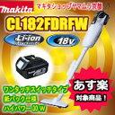 マキタ コードレス掃除機 掃除機 充電式クリーナー CL182FDRFW 【楽ギフ_包装】 【楽ギフ_のし宛書】【あす楽】 マキタ コードレス掃除機 当店人気NO1!送料無料沖縄・北海道のみ864円いただいております。