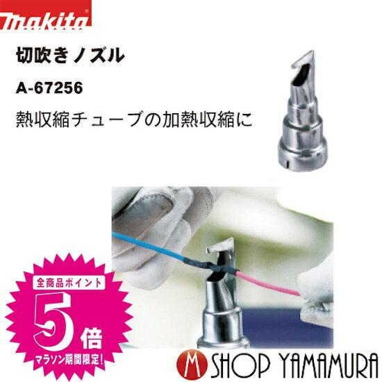 (お買い物マラソン最大P43.5倍+P10倍) 正規店 マキタ切吹きノズルA-67256